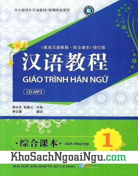 Sách Giáo trình Hán ngữ Tập 1 Sách tổng hợp (Kèm CD)