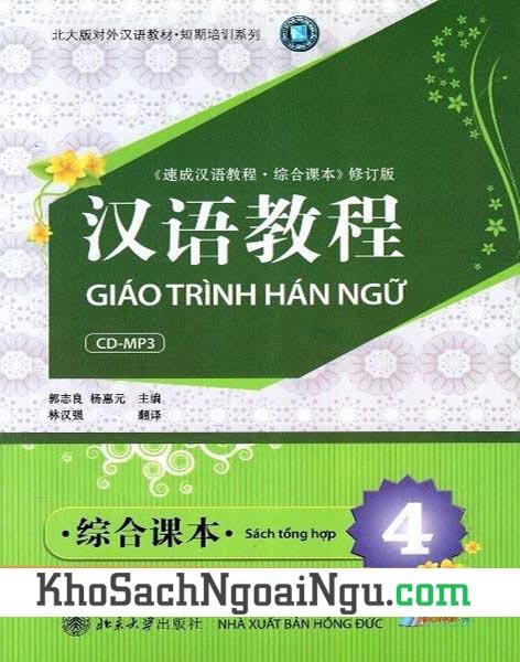 Sách Giáo trình Hán ngữ Tập 4 Sách tổng hợp (Kèm CD)