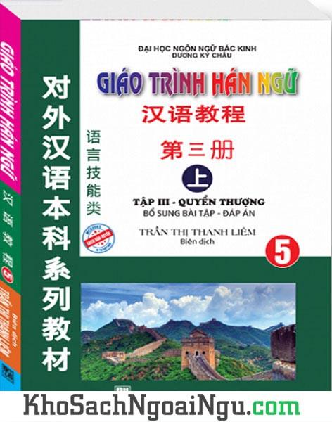 Sách Giáo trình Hán ngữ Tập 5 – Bổ sung bài tập đáp án (Kèm CD)