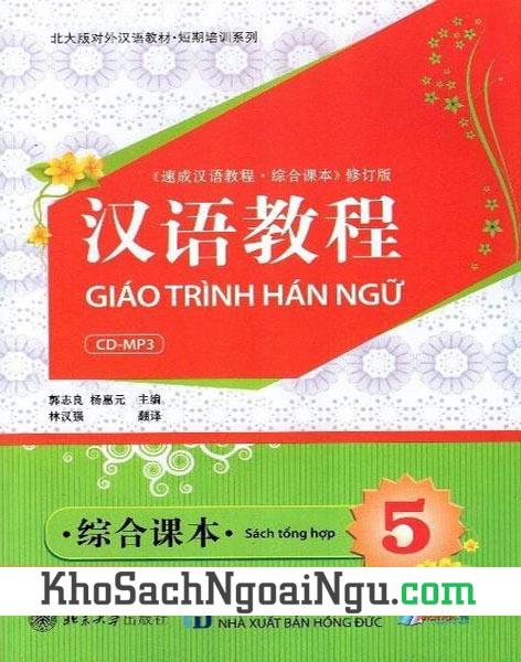 Sách Giáo trình Hán ngữ Tập 5 Sách tổng hợp (Kèm CD)