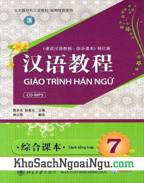 Sách Giáo trình Hán ngữ Tập 7 Sách tổng hợp (Kèm CD)