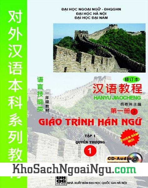 Sách Giáo trình Hán ngữ phiên bản mới Tập 1 (Kèm CD)