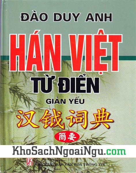 Sách Hán Việt từ điển giản yếu – Đào Duy Anh (Bìa cứng)
