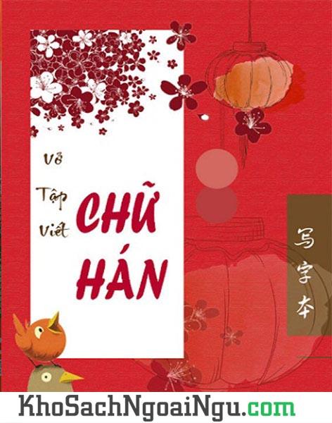 Sách Vở tập viết chữ Hán Loại 2