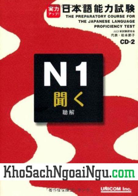 Sách Luyện Thi N1 Jitsuryoku Appu Nghe Hiểu (Kèm CD)