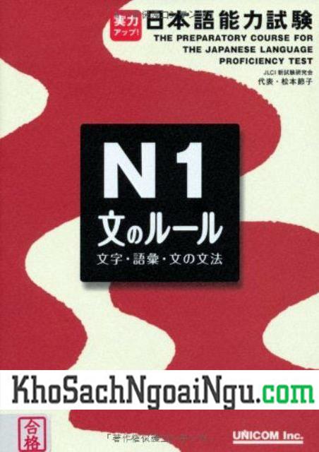Sách Luyện Thi N1 Jitsuryoku Appu Từ Vựng và Ngữ Pháp