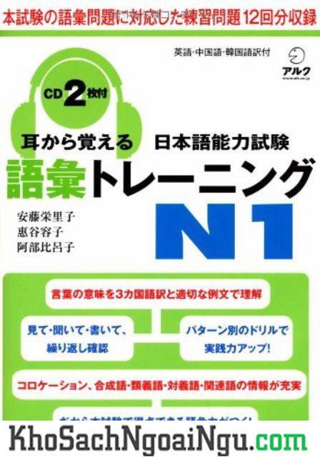 Sách luyện thi N1 Mimikara oboeru Từ vựng (Kèm CD)