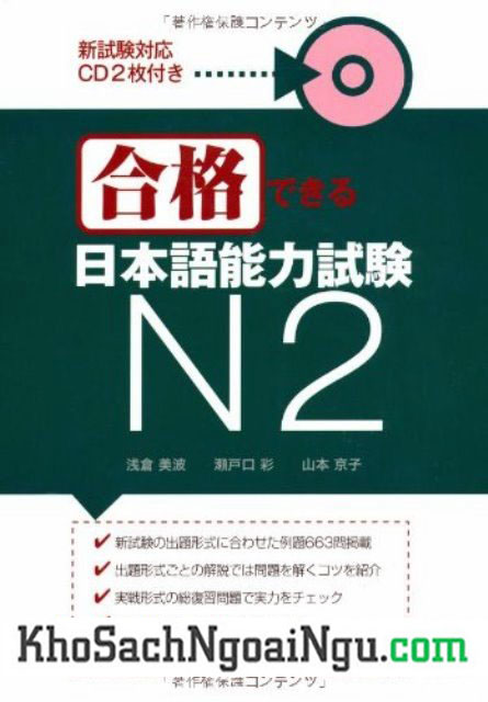 Sách Luyện Thi N2 Gokaku Dekiru – Đề Thi (Kèm CD)
