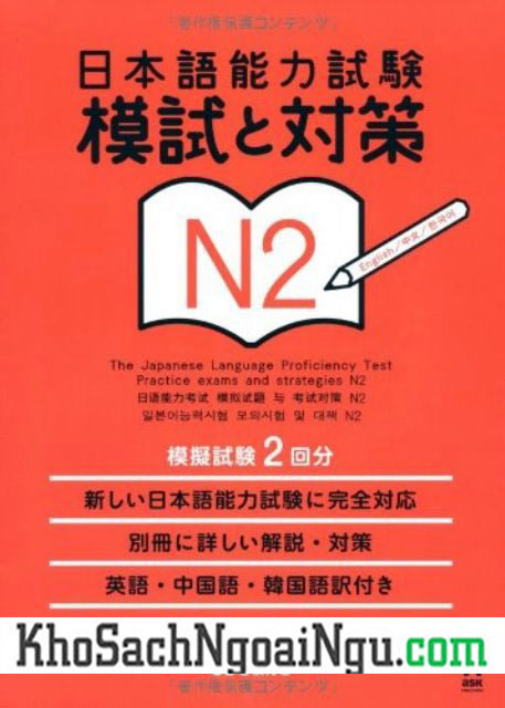 Sách Luyện Thi N2 Moshi to Taisaku Vol1 – Đề Thi (Kèm CD)