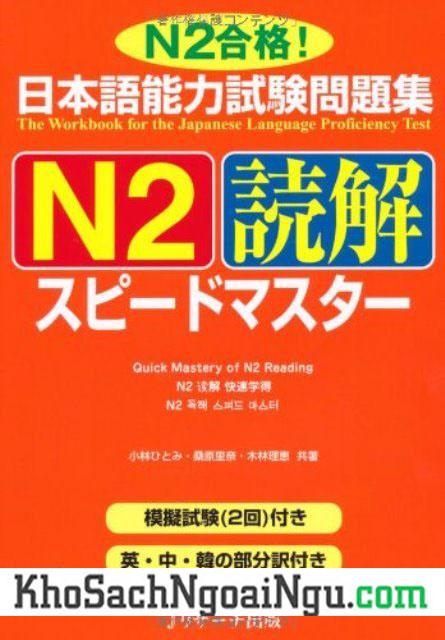 Sách Luyện Thi N2 Supido masuta Đọc Hiểu