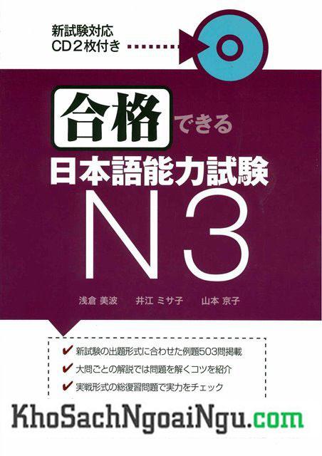Sách luyện thi N3 Gokaku Dekiru – Tổng hợp (Kèm CD)