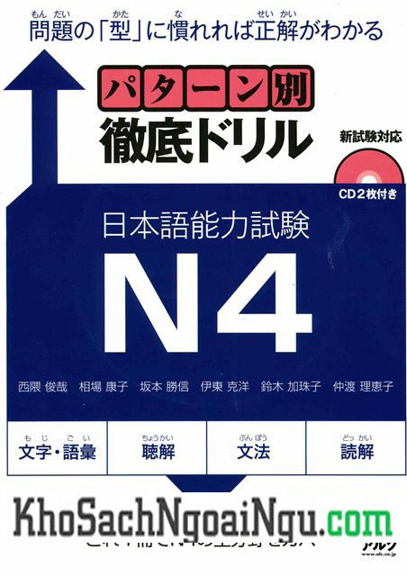 Sách luyện thi N4 Patan betsutetei doriru – Đề thi (Kèm CD)