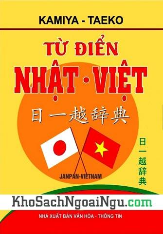 Từ điển Nhật Việt - Kamiya Taeko (Bìa mềm)