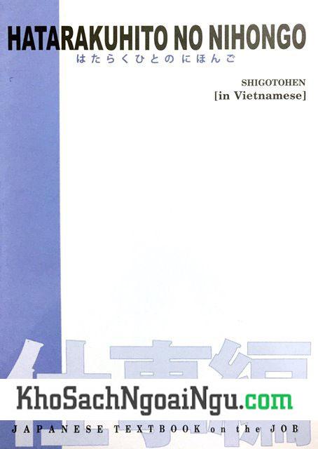 Hatarakuhito no Nihongo Shigotohen