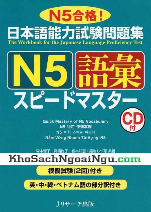 Sách luyện thi N5 Supido masuta Từ vựng