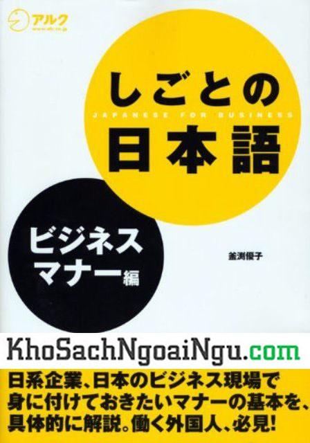 Shigoto no nihongo – Business Manner