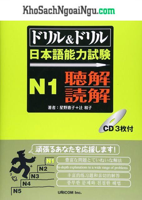 Doriru Doriru N1 – Trọn bộ 3 cuốn