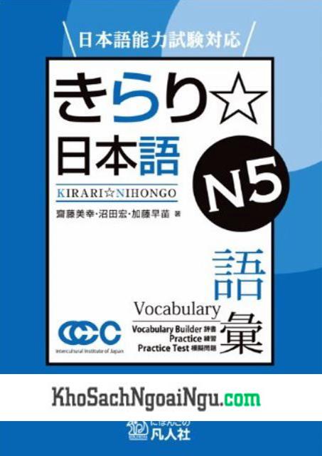 Sách luyện thi N5 Kirari nihongo Từ vựng