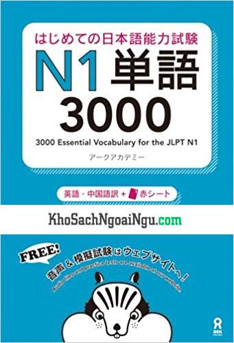 Hajimete no nihongo nouryoku shiken N1 Tango 3000