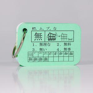 Bộ KatchUp Flashcard Hán Tự N3 (Kanji n3)