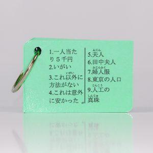 Bộ KatchUp Flashcard Từ Vựng N3 (Soumatome n3)
