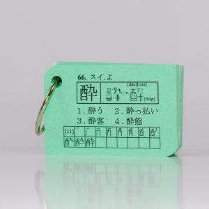 Bộ KatchUp Flashcard Hán Tự N1 (Kanji n1)