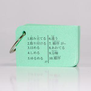 Bộ KatchUp Flashcard Từ Vựng Sơ Cấp N5,4