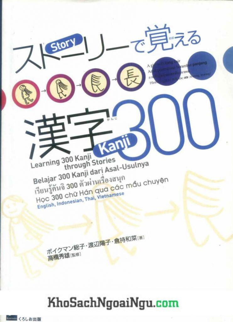 Học 300 chữ Kanji qua các mẫu chuyện