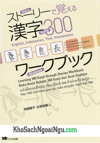 sách học 300 chữ hán thông qua mẫu chuyên bài tập