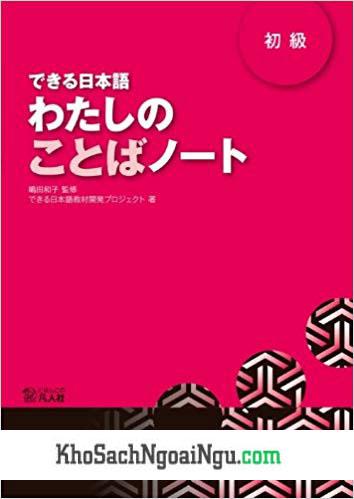 Dekiru Nihongo Sơ Cấp